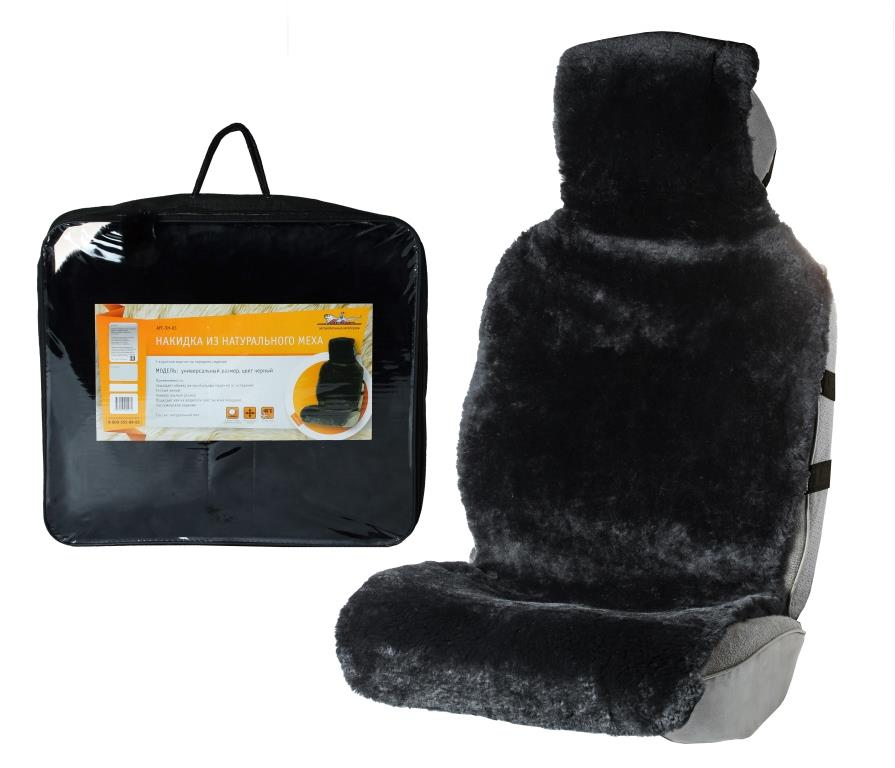Накидка из натурального меха черная с коротким ворсом на переднее сидение  AFC-SH-03
