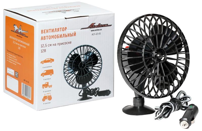 Вентилятор 12,5 см на присоске пластик 12В ACF-12-01
