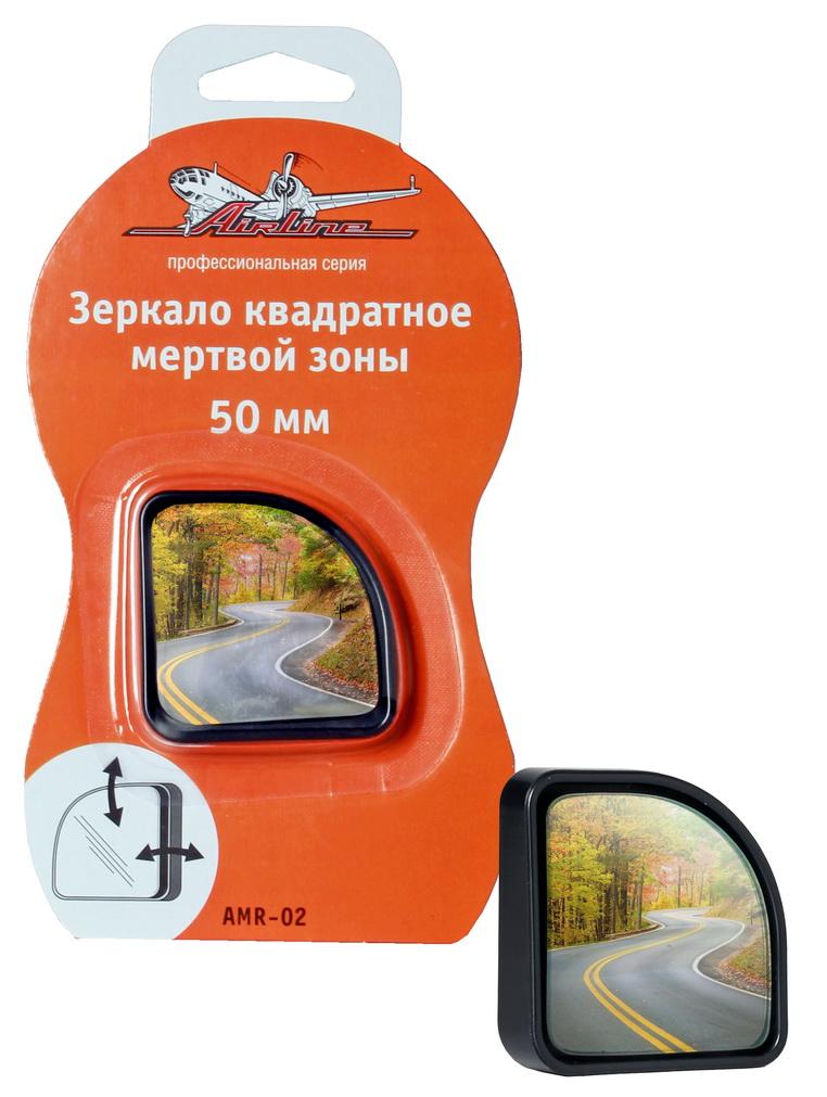 Зеркало квадратное мертвой зоны, 50 мм AMR-02