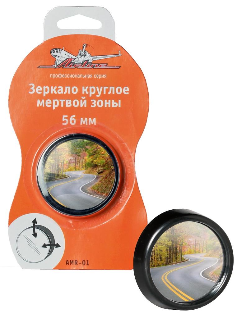 Зеркало круглое  мертвой зоны, 56 мм AMR-01