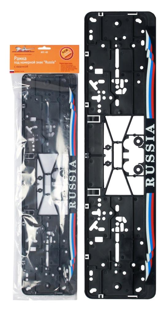 Рамка под  номерной знак Russia с планкой AFC-02