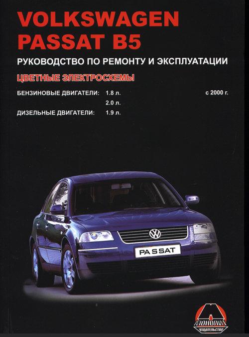 Ремонт автомобилей фольксваген пассат в5