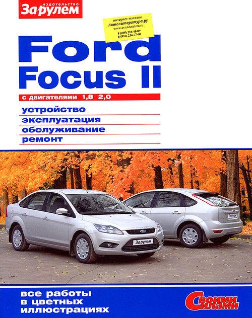 Своими силами ремонт форд фокуса 2