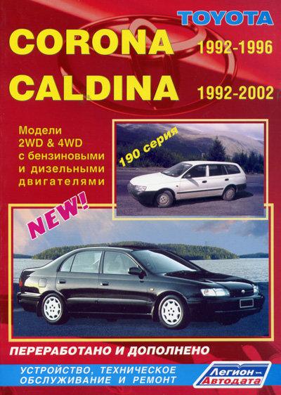 Автолитература для TOYOTA Corona : Toyota Corona (92-96)/Caldina(92-02) 2WD&4WD с 1992-1996 Техническое обслуживание, руководств